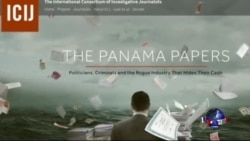 时事大家谈:巴拿马文件如何敞开隐形财富的法门?