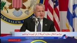 جان سالیوان، مقام ارشد وزارت خارجه آمریکا: اتحاد ما و اسرائیل مثل آهن محکم است