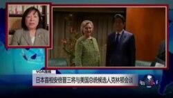 VOA连线: 日本首相安倍晋三与美国总统候选人克林顿会谈