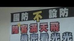 台立委反对陆客飞弹基地附近参加飞行伞运动