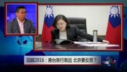 焦点对话: 回顾2016: 港台渐行渐远,北京要反思?