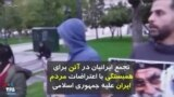 تجمع روز یکشنبه ایرانیان در آتن برای همبستگی با اعتراضات مردم ایران علیه جمهوری اسلامی