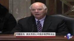 习普谈乌 美议员担心中国步俄罗斯后尘