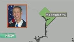 VOA连线(莫雨): 新冠病毒疫情会否影响美中贸易协议执行?
