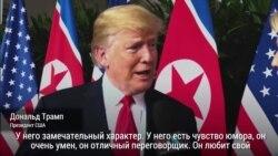 Трамп: «Мы добьемся денуклеаризации Северной Кореи»