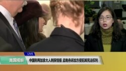 VOA连线(莫雨):中国称两加拿大人刺探情报孟晚舟诉加方侵犯其宪法权利