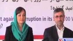 مشکلات مبارزه با فساد اداری در افغانستان