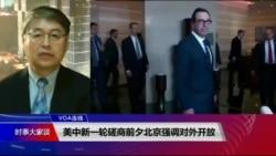 VOA连线(叶兵):美中新一轮磋商前夕北京强调对外开放