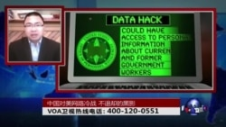 时事大家谈:中国对美网路冷战,不退却的黑影
