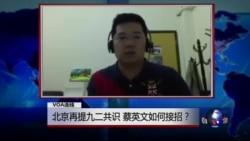 VOA连线: 北京再提九二共识,蔡英文如何接招?