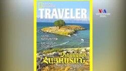 Չի բացառվում, որ National Geographic Traveler ամսագրի հայկական տարբերակը վերահրարատարակվի Հայաստանում