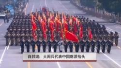 白邦瑞:大阅兵代表中国鹰派抬头