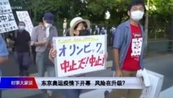 时事大家谈:东京奥运疫情下开幕 风险在升级?