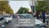 ویدیو ارسالی شما - تجمع اعتراضی مردم بوشهر به گرانی بنزین مقابل استانداری