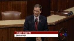 美议员:美学生中国失踪十余年 疑被朝鲜绑架