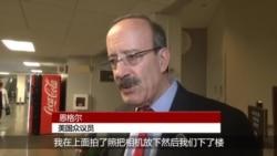 美议员称赞台湾人素质高(1)