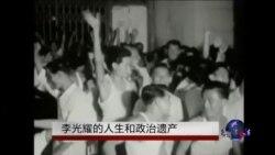 李光耀漫长政治生涯的成败荣辱