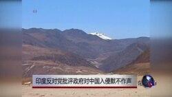 印度反对党批评政府对中国入侵默不作声