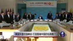 时事大家谈:美国东盟庄园峰会,打造围堵中国的包围圈?