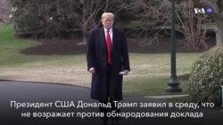 Новости США за минуту. 20 марта 2019