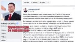 Одисејата на Груевски далеку од епилог
