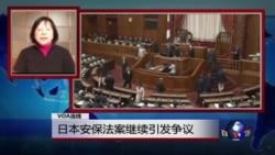 VOA连线:日本安保法案继续引发争议