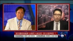 VOA卫视(2016年7月31日 第二小时节目 海峡论谈 完整版)