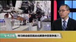 时事看台(林枫):特习会能否成行存疑 中国大使抱怨白宫决策让人困惑