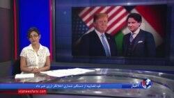 ترامپ و نخست وزیر جدید ایتالیا دیدار می کنند؛ آیا درباره ایران بحث می شود؟