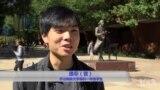 您的孩子在美国:中留学生谈美国大选
