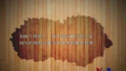 人权观察:中国残疾人受教育阻碍重重