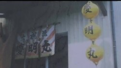 2012-06-13 美國之音視頻新聞: 311地震後被沖去的物件重返日本
