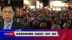 """热点快评:香港局势峰回路转,特首宣布""""送中""""寿终"""