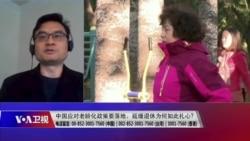 时事大家谈:中国应对老龄化政策要落地,延缓退休为何如此扎心?
