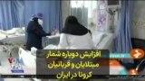 افزایش دوباره شمار مبتلایان و قربانیان کرونا در ایران