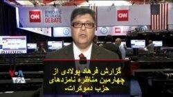 گزارش فرهاد پولادی از چهارمین مناظره نامزدهای حزب دموکرات