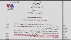 صفحه آخر: پرونده ساخت گنبد و ضریح در عراق و سوریه در دولت روحانی