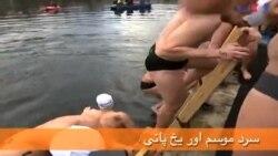 4 ڈگری ٹھنڈے پانی میں پیراکی