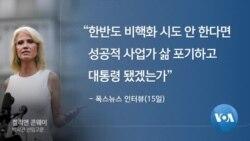 [VOA 모닝 뉴스] 9월 17일