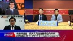 海峡论谈:赖清德逼宫,蔡英文竞选连任将趋向深绿?