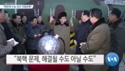"[VOA 뉴스] ""북한에 수십 년간 이용당해"""