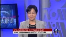 VOA卫视(2015年6月29日 第二小时节目 时事大家谈 完整版)
