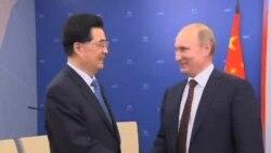 胡锦涛与普京在海参崴会面