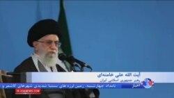 حمله تند خامنهای به آمریکا: با مذاکره زیر شبح تهدید موافق نیستم
