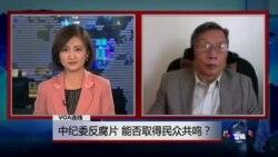 VOA连线:中纪委反腐片,能否取得民众共鸣?