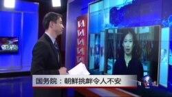 VOA连线:国务院:朝鲜挑衅令人不安