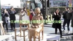日本召回驻韩国大使
