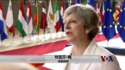 """英首相称脱欧后将给欧盟居民""""公平""""待遇"""