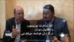 آغاز مذاکرات اپوزیسیون با نظامیان سودان در گزارش هوشمند میرفخرایی