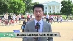 VOA连线: 韩总统文在寅首次官方访美,贸易朝核成焦点